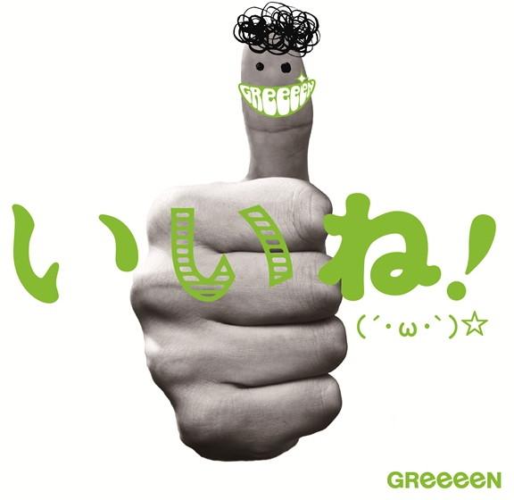 GReeeeN/いいね!(´・ω・`)☆(初回限定盤B)(DVD付)