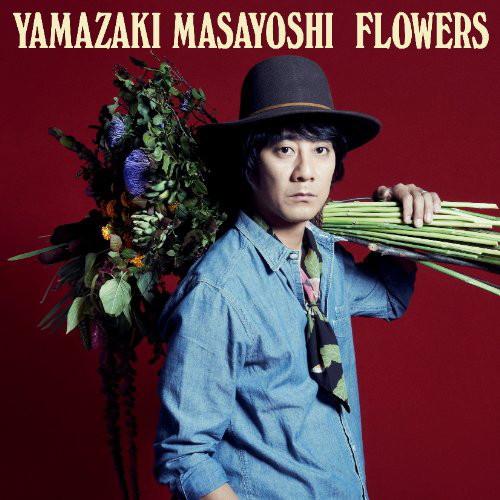 山崎まさよし/FLOWERS(初回限定盤)(DVD付)