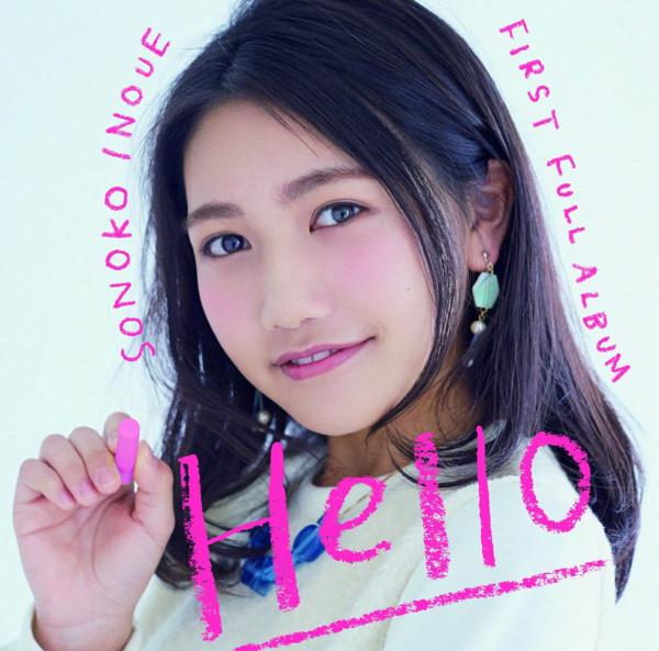 井上苑子/Hello('高校卒業記念'今だけ!プライス盤)