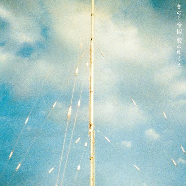 きのこ帝国/愛のゆくえ(初回限定盤)(DVD付)