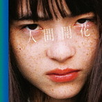RADWIMPS/人間開花(初回限定盤)(DVD付)