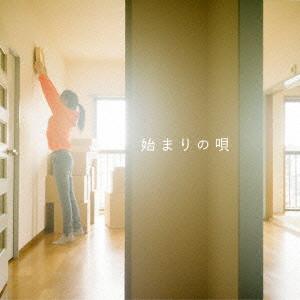 GReeeeN/始まりの唄(通常盤)