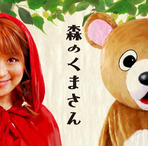 パーマ大佐/森のくまさん(DVD付)