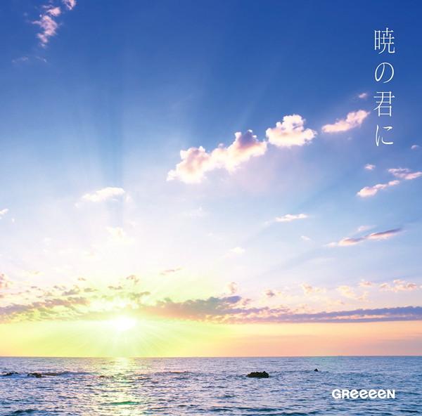 GReeeeN/暁の君に(通常盤)