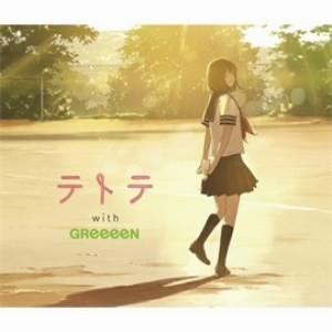 whiteeeen/テトテ with GReeeeN(通常盤)