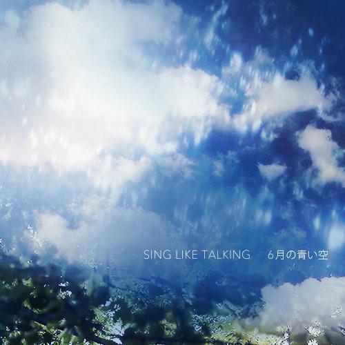 SING LIKE TALKING/6月の青い空
