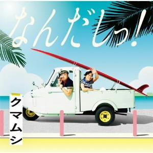クマムシ/なんだしっ!(初回限定盤)(DVD付)