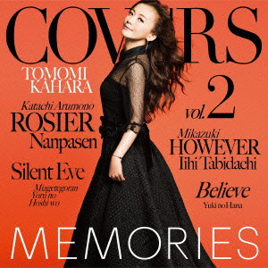 華原朋美/MEMORIES 2-Kahara All Time Covers-