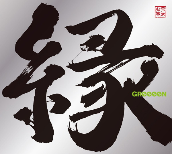 GReeeeN/縁(初回限定盤B)(DVD付)