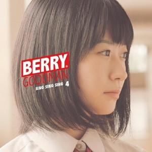 ベリーグッドマン/Sing Sing Sing 4(初回限定盤)(DVD付)