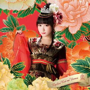 放課後プリンセス/ライチレッドの運命(小田桐奈々ver.)(初回限定盤)
