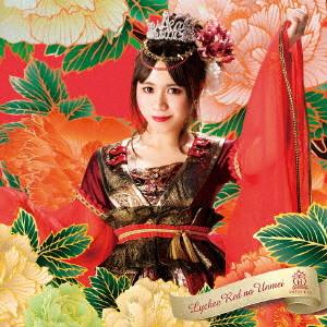 放課後プリンセス/ライチレッドの運命(山口みらんver.)(初回限定盤)