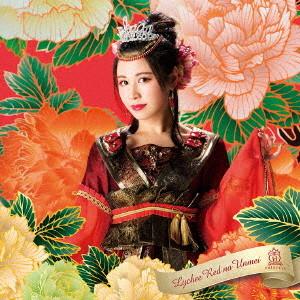 放課後プリンセス/ライチレッドの運命(舞花ver.)(初回限定盤)