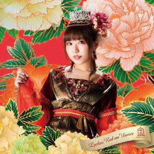 放課後プリンセス/ライチレッドの運命(城崎ひまりver.)(初回限定盤)