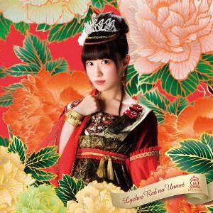 放課後プリンセス/ライチレッドの運命(小島まゆみver.)(初回限定盤)