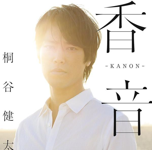 桐谷健太/香音-KANON-(Special Edition)(完全生産限定盤)(Blu-ray Disc付)
