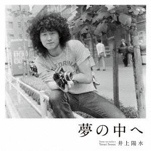 井上陽水/夢の中へ(初回限定盤)