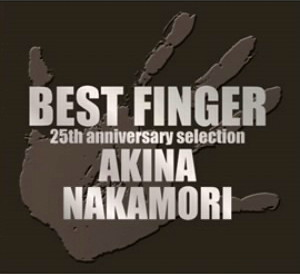 中森明菜/BEST FINGER-25th anniversary selection