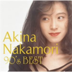 中森明菜/歌姫伝説 〜90's BEST〜