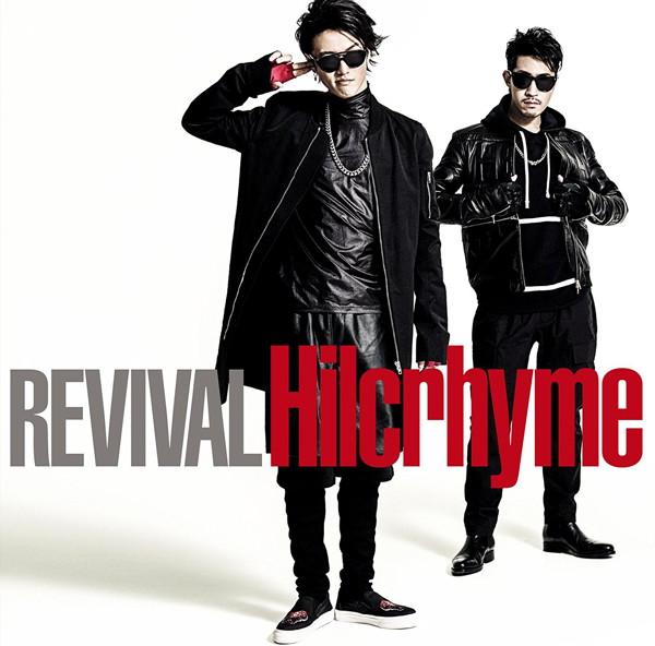 ヒルクライム/REVIVAL