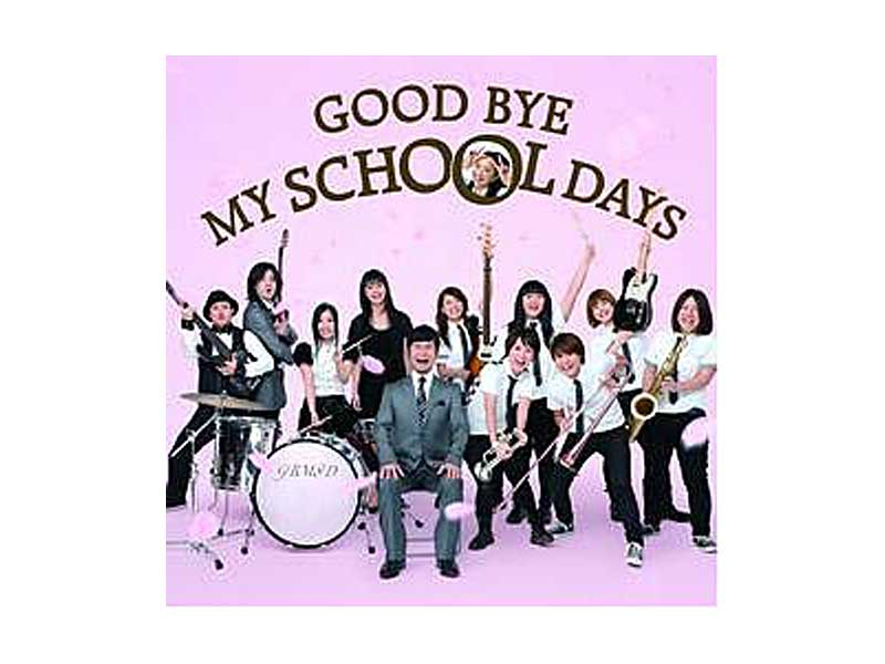 DREAMS COME TRUE/GOOD BYE MY SCHOOL DAYS