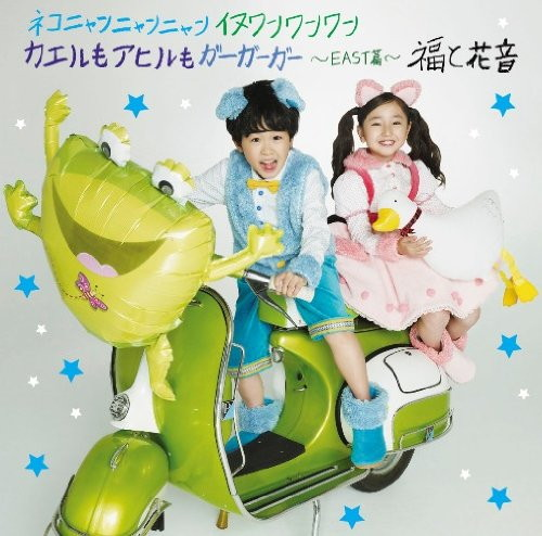 福と花音/ネコニャンニャンニャン イヌワンワンワン カエルもアヒルもガーガーガー〜EAST篇〜