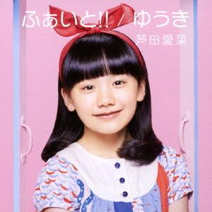 芦田愛菜/ふぁいと!!/ゆうき