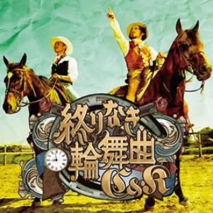 C&K/終わりなき輪舞曲(DVD付)