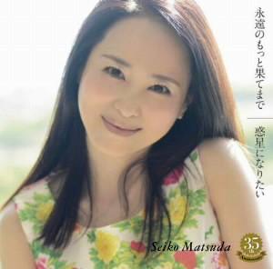 松田聖子/永遠のもっと果てまで/惑星になりたい