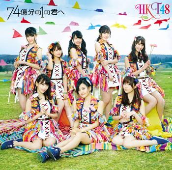 HKT48/74億分の1の君へ(TYPE-B)(DVD付)