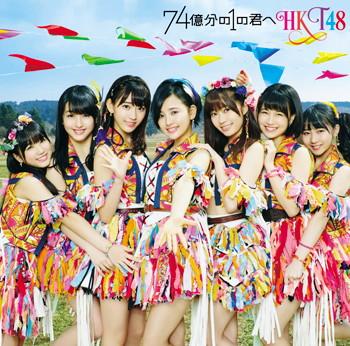 HKT48/74億分の1の君へ(TYPE-C)(DVD付)