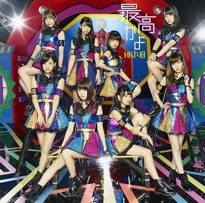 HKT48/最高かよ(TYPE-A)(DVD付)