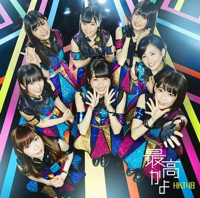 HKT48/最高かよ(TYPE-C)(DVD付)