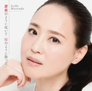松田聖子/薔薇のように咲いて 桜のように散って(通常盤)