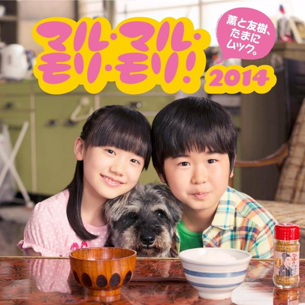 薫と友樹、たまにムック。/マル・マル・モリ・モリ!2014(初回限定盤)(DVD付)