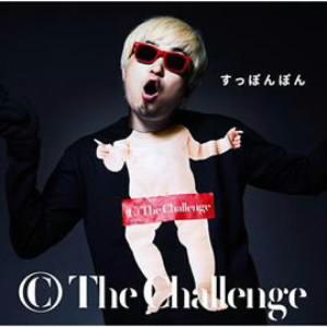 チャレンジ/すっぽんぽん(初回限定盤)