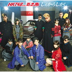 HKT48 feat.氣志團/「しぇからしか!」(TYPE-A)(DVD付)