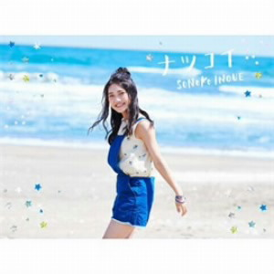 井上苑子/ナツコイ(初回限定盤)(DVD付)