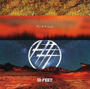 10-FEET/アンテナラスト(初回限定盤B)(DVD付)