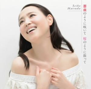 松田聖子/薔薇のように咲いて 桜のように散って(初回限定盤A)(DVD付)