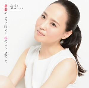 松田聖子/薔薇のように咲いて 桜のように散って(初回限定盤B)