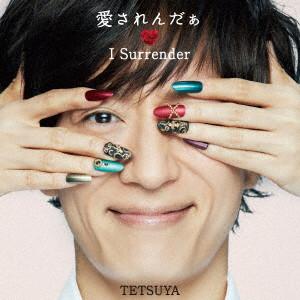 TETSUYA/愛されんだぁ I Surrender(初回限定盤)(DVD付)