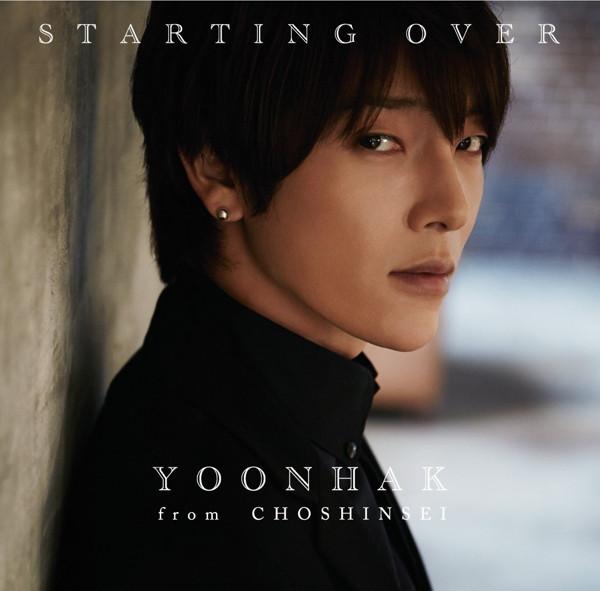 ユナク from 超新星/STARTING OVER(初回限定盤A)(DVD付)