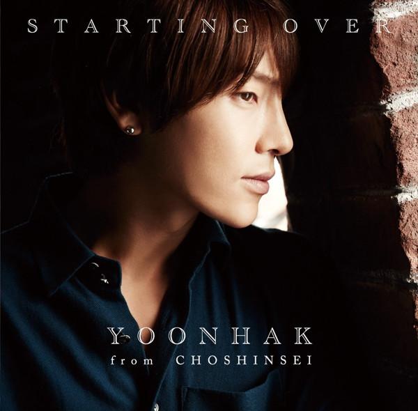 ユナク from 超新星/STARTING OVER(初回限定盤C)