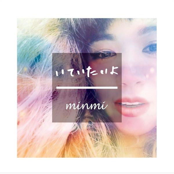 MINMI/いていたいよ(初回限定盤)(DVD付)