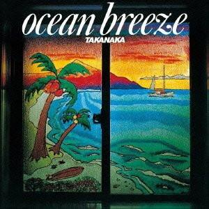 高中正義/OCEAN BREEZE