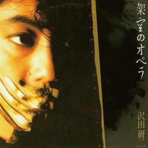 沢田研二/架空のオペラ