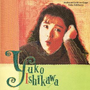 石川優子/微笑みたちの午後
