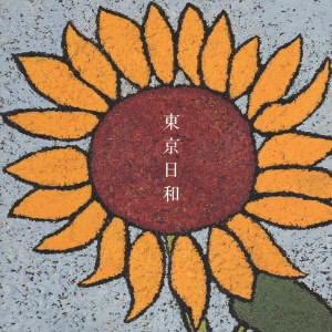 大貫妙子/東京日和