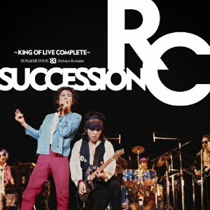 RCサクセション/SUMMER TOUR'83 渋谷公会堂〜KING OF LIVE COMPLETE〜